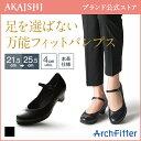 【送料無料】【AKAISHI公式通販】アーチフィッター133パンプスレイヤードベルト外反母趾でも痛くならないフォーマルパンプスオフィスにも