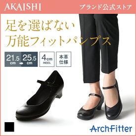 a14f5f7d31bb3  AKAISHI公式通販 アーチフィッター133パンプスレイヤードベルト外反母趾でも痛くならないフォーマルパンプス