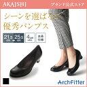 【AKAISHI公式通販】アーチフィッター133パンプス外反母趾でも痛くならないフォーマルパンプスからプレーンタイプ新登場!オフィスにもぴったり♪