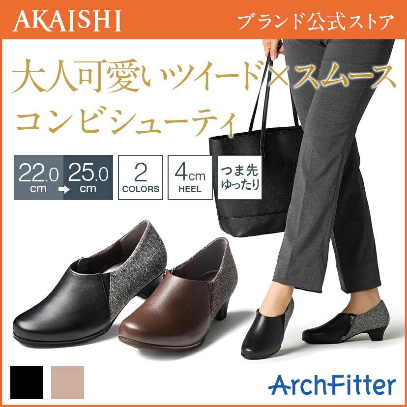 【予約で300円OFF】【予約:9/20発売】【新商品】【AKAISHI公式通販】アーチフィッター134シューティコンビおしゃれとラクを両立。ツイード×スムースコンビ