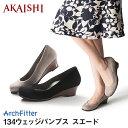 【新商品】【AKAISHI公式通販】アーチフィッター134ウェッジパンプススエード外反母趾でも安心フィット。足当たりが柔らかいスエードで上品な印象に♪
