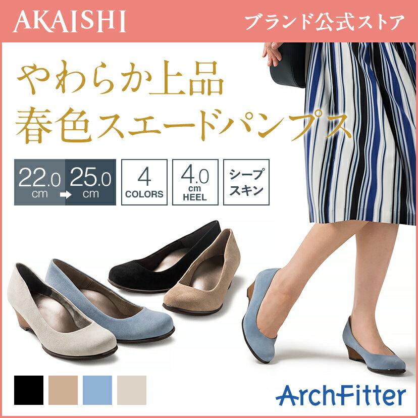 【新商品】【AKAISHI公式通販】アーチフィッター134ウェッジパンプススエード外反母趾でも安心フィット。上品なスエードパンプスから新色登場♪