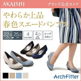 1a36606ee9332  新商品  AKAISHI公式通販 アーチフィッター134ウェッジパンプススエード外反母趾でも