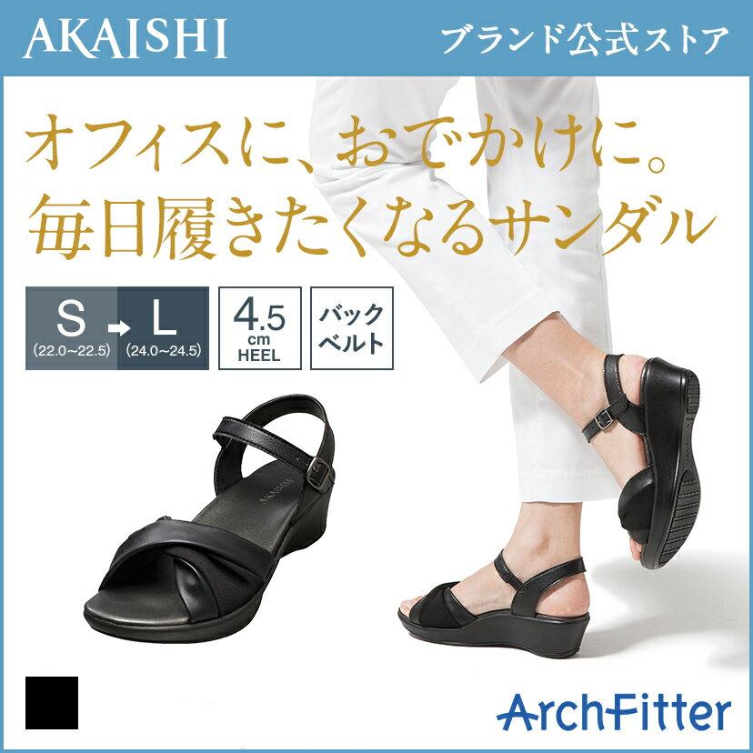 【送料無料】【AKAISHI公式通販】アーチフィッター136コンフォートバックベルトアーチサポート、5cmヒール、蹴り出しアシストの全部入り定番サンダル新商品!オフィスにもぴったり♪
