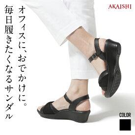 【AKAISHI公式通販】アーチフィッター136コンフォートバックベルトアーチサポート、5cmヒール、蹴り出しアシストの全部入り定番サンダル新商品!オフィスにもぴったり♪