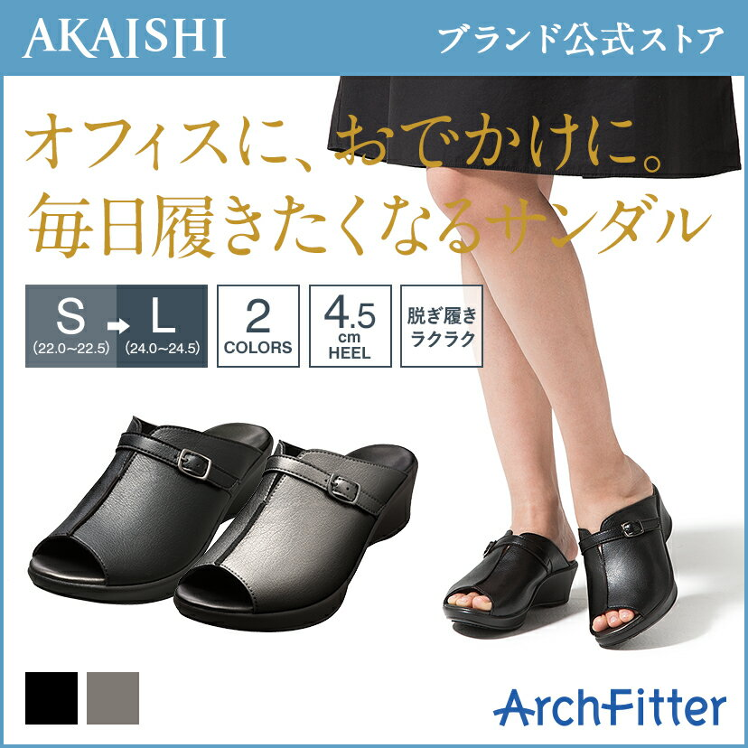 【送料無料】【AKAISHI公式通販】アーチフィッター136コンフォートミュールアーチサポート、5cmヒール、蹴り出しアシストの全部入り定番サンダル新商品。オフィスにもぴったり♪