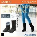 【AKAISHI公式通販】アーチフィッター137ショートブーツオールウェザー雨でも晴れでも大丈夫!全天候型のシンプルブーツ!【P06Dec14】