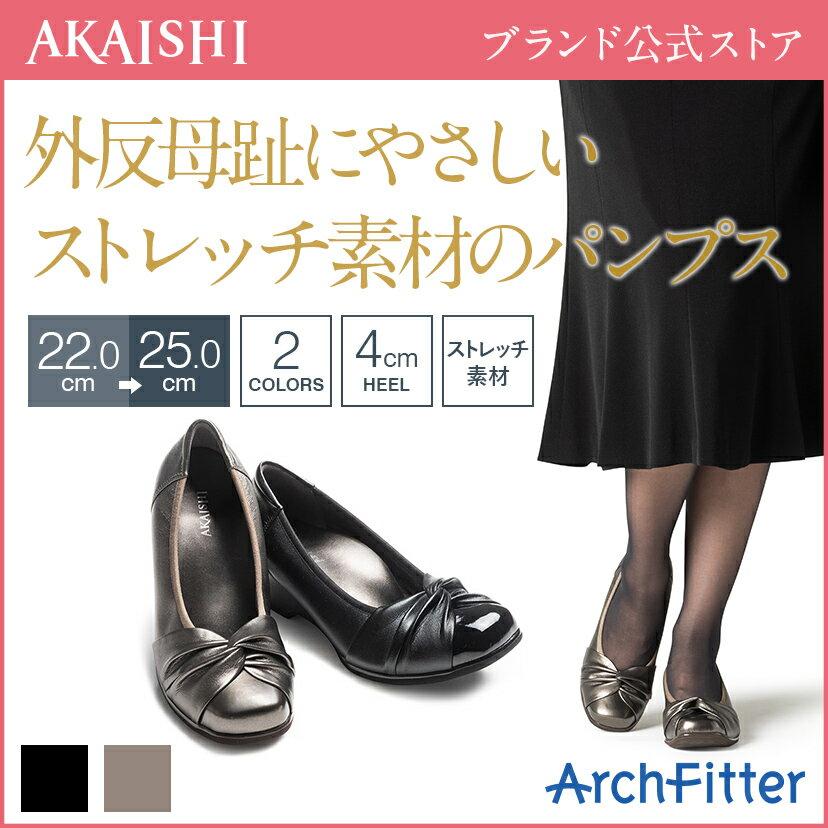 【新商品】【AKAISHI公式通販】アーチフィッター139パンプスクロスギャザー外反母趾でもおしゃれに履ける外反母趾専用パンプス。リボンデザインが大人可愛い♪オフィス履きにもおすすめ【P06Dec14】