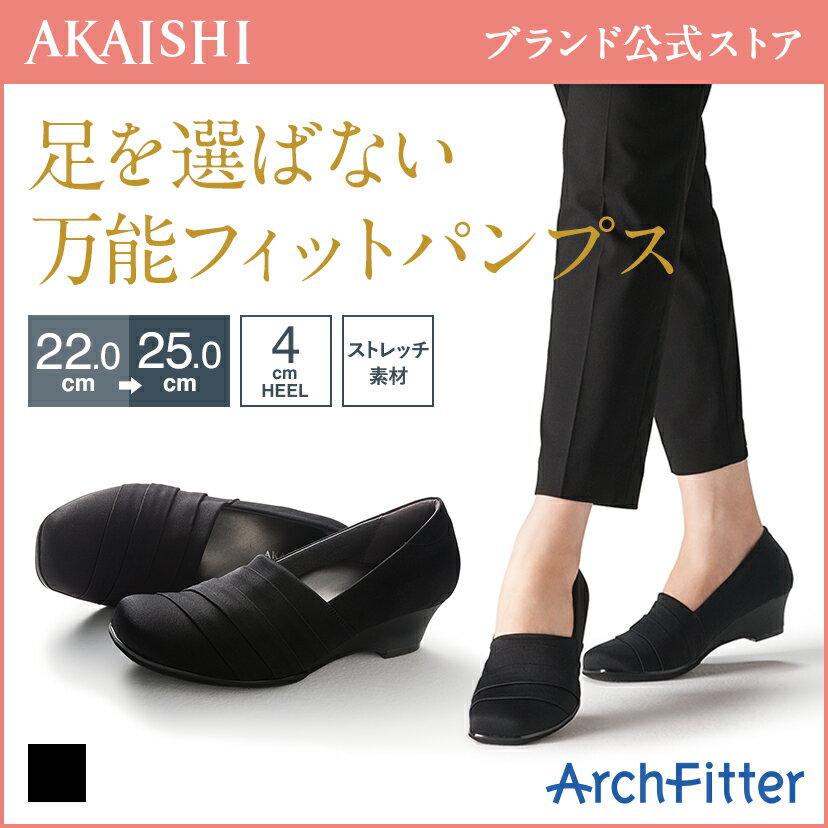【AKAISHI公式通販】アーチフィッター139母趾フィットパンプス外反母趾をこれ以上悪化させない、外反母趾専用パンプス!オフィス履きにもおすすめ【P06Dec14】