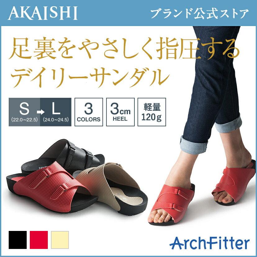 【送料無料】【AKAISHI公式通販】アーチフィッター141アーチクッションサンダルソフト指圧の室内履きが毎日履けるサンダルに♪オフィスにもぴったり♪【P06Dec14】