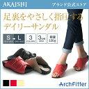 【予約:ブラック:M/L→4月末以降出荷】【AKAISHI公式通販】アーチフィッター141アーチクッションサンダルソフト指圧の室内履きが毎日履けるサンダルに♪オ...