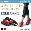【AKAISHI公式通販】アーチフィッター141アーチクッションサンダルソフト指圧の室内履きが毎日履けるサンダルに♪オフ…