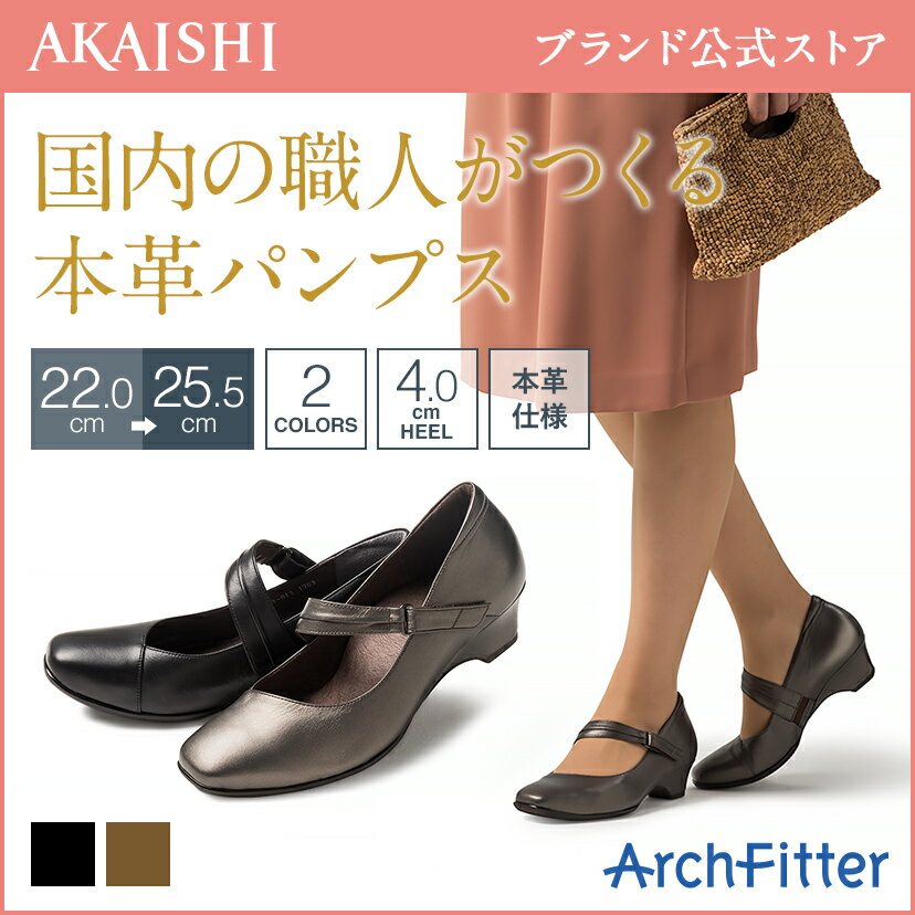 【新商品】【AKAISHI公式通販】アーチフィッター142パンプスベルトベルトで安定感バツグン!国産本革使用で上品な印象に♪オフィス履きにもおすすめ
