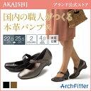 【ブラック:23.5cm→6月末頃出荷】【新商品】【AKAISHI公式通販】アーチフィッター142パンプスベルトベルトで安定感バツグン!国産本革使用で上品な印象に♪オフィス履きにもおすすめ