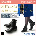 【新商品】【AKAISHI公式通販】アーチフィッター142ショートブーツ国産牛革使用。つま先ゆったりスクエアトゥブーツ