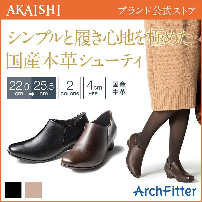 【予約で300円OFF】【予約:9/20発売】【新商品】【AKAISHI公式通販】アーチフィッター142シューティシンプル、上質を極めた大人のシューティ年中使える定番デザイン