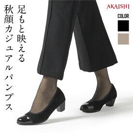 【AKAISHI楽天市場店】アーチフィッター146パンプスコンビカジュアルパンプス。歩きやすい、かかとが脱げない。パンプスの痛みから自由になる外反母趾でも痛くない幅広設計