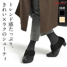 【新商品】【AKAISHI楽天市場店】アーチフィッター146シューティコンビスリット旬を詰め込んだ、キレイ×ラクのシューティ。痛くならない、かかとが脱げない。外反母趾でも痛くない幅広設計ブーツ レディース シューティ