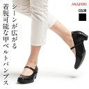 【AKAISHI楽天市場店】アーチフィッター147 2Wayパンプス一足あればいつでも活躍のシンプル高機能パンプス!甲ベルト…
