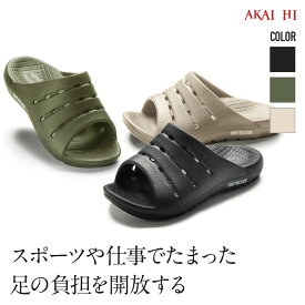 【新商品】【AKAISHI楽天市場店】アーチフィッター156フットリリーススポーツや仕事の後に!たまった足の負担を開放する機能性サンダル柔らか素材で、やみつきな履き心地