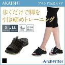 【AKAISHI公式通販】アーチフィッター203美脚超やわらかインソールで足裏にやさしい!履くだけで美脚効果!オフィスにもぴったり♪♪【P06Dec14】