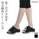 【送料無料】【AKAISHI楽天市場店】アーチフィッター203美脚超やわらかインソールで足裏にやさしい!履くだけで美脚効…