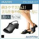 【AKAISHI公式通販】アーチフィッター304ワークお仕事の動きを考慮してつくられたサンダル!動きやすくて疲れにくい!オフィスにぴったり♪