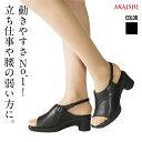 【AKAISHI楽天市場店】アーチフィッター304ワークお仕事の動きを考慮してつくられたサンダル!動きやすくて疲れにくい!オフィス 黒 歩きやすい レディース ナース