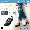 【AKAISHI公式通販】アーチフィッター374ヒールスリングスムース一日履きっぱなしでも疲れ知らず!足のトラブル激減!3点支持でしっかり安定!