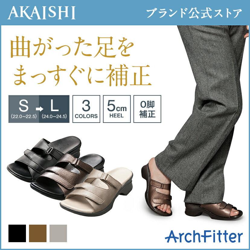 【送料無料】【AKAISHI公式通販】アーチフィッター402O脚履くだけO脚補正でまっすぐ脚へ!重心移動をコントロールしてすっきりキレイな立ち姿に!【P06Dec14】