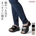 【送料無料】【AKAISHI公式通販】アーチフィッター402O脚履くだけO脚補正でまっすぐ脚へ!重心移動をコントロールして…