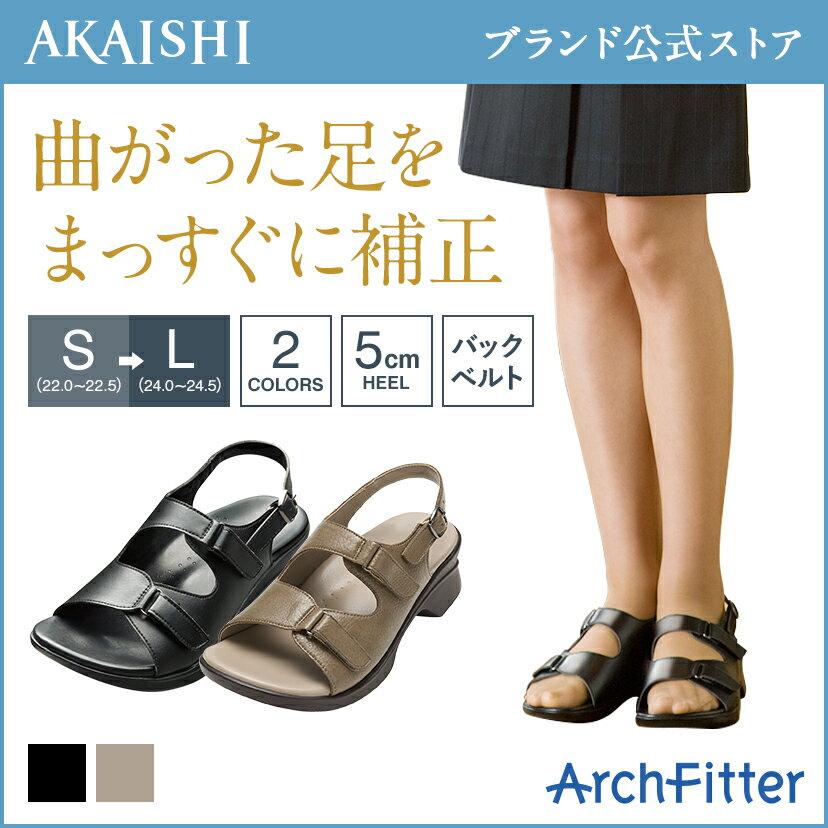 【予約:ブラック→M/Lサイズ→1月末頃順次出荷】【AKAISHI公式通販】アーチフィッター406O脚BB履くだけO脚補正でまっすぐ脚へ!重心移動をコントロールしてすっきりキレイな立ち姿に!オフィスにもぴったり♪【P06Dec14】