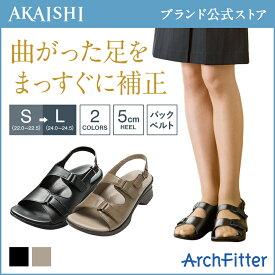 【送料無料】【AKAISHI公式通販】アーチフィッター406O脚BB履くだけO脚補正でまっすぐ脚へ!重心移動をコントロールしてすっきりキレイな立ち姿に!オフィスにもぴったり♪【P06Dec14】