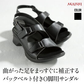 【送料無料】【AKAISHI楽天市場店】アーチフィッター406O脚BB履くだけO脚補正でまっすぐ脚へ!重心移動をコントロールしてすっきりキレイな立ち姿に!オフィスにもぴったり♪ナース レディース 黒