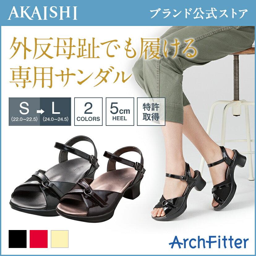 【AKAISHI公式通販】アーチフィッター407母趾フィットクロス外反母趾の専門ケアサンダルはアーチフィッターだけ!履いて実感まっすぐ母趾へ!オフィスにもぴったり♪【P06Dec14】