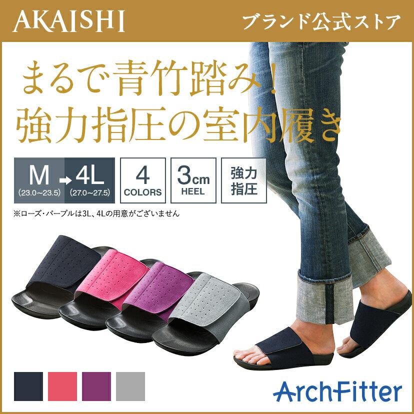 【予約:グレー:Lサイズ/4Lサイズ】【AKAISHI公式通販】アーチフィッター601室内履きやみつき続出の室内履き!強めの足裏マッサージ刺激!オフィスにもおすすめ♪【P06Dec14】