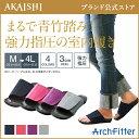 【予約:グレー:Lサイズ/4Lサイズ】【AKAISHI公式通販】アーチフィッター601室内履きやみつき続出の室内履き!強めの足裏マッサージ刺激!オフィスにもおす...