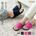 【送料無料】【予約:パープル/グレー:M/L→9月中旬頃順次出荷】【AKAISHI公式通販】アーチフィッター601室内履きやみ…