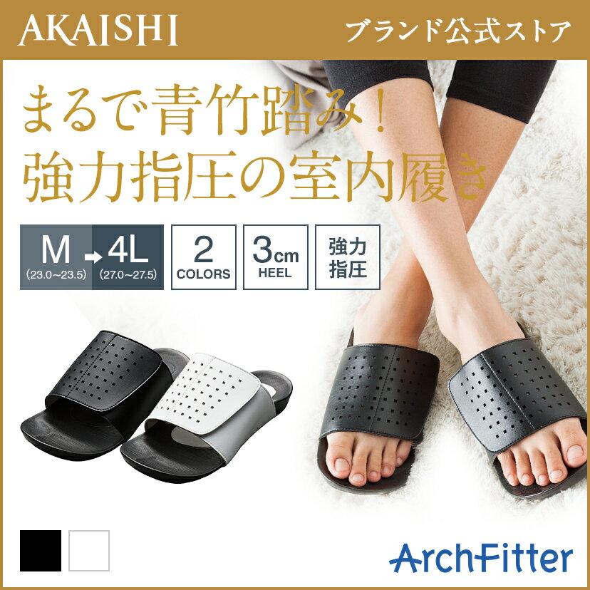 【送料無料】【AKAISHI公式通販】アーチフィッター601チェアレビュー平均驚愕の4.46!!クチコミでファン拡大中!一度履いたらヤミツキ!オフィスにもぴったり♪【P06Dec14】