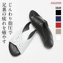 【AKAISHI楽天市場店】アーチフィッター603ソファやみつき続出の室内履き!ソフトな足裏マッサージ刺激!オフィスにも…