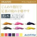 【AKAISHI公式通販】アーチフィッター603指圧やみつき続出の室内履き!ソフトな足裏刺激!オフィスにも♪【P06Dec14】