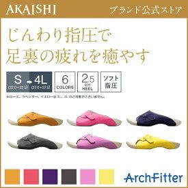 【送料無料】【AKAISHI公式通販】アーチフィッター603指圧やみつき続出の室内履き!ソフトな足裏刺激!オフィスにも♪【P06Dec14】