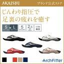 【AKAISHI公式通販】アーチフィッター603ソファやみつき続出の室内履き!ソフトな足裏マッサージ刺激!オフィスにもぴ…