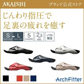 【送料無料】【AKAISHI公式通販】アーチフィッター603ソファやみつき続出の室内履き!ソフトな足裏マッサージ刺激!オフィスにもぴったり♪【P06Dec14】