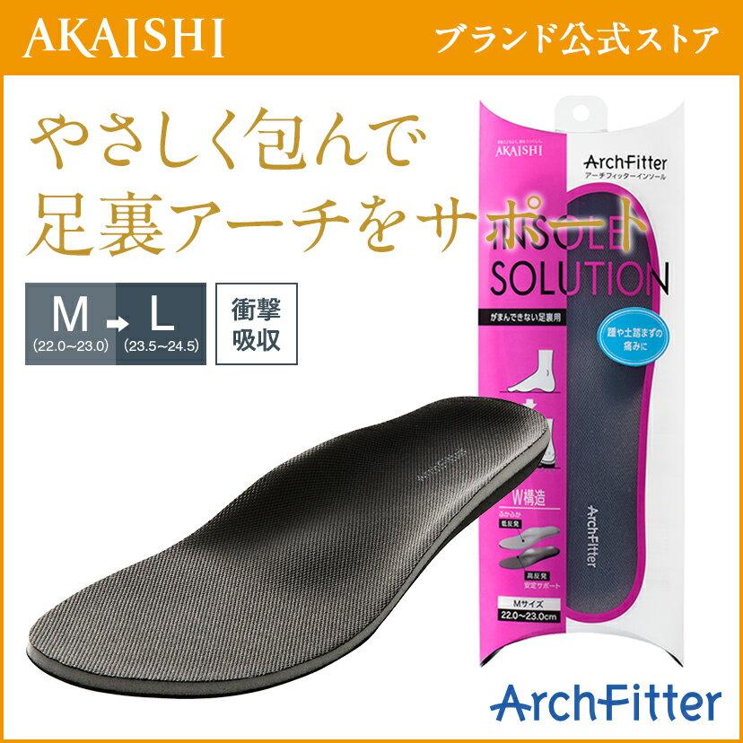 【送料無料】 【AKAISHI公式通販】アーチフィッターインソールがまんできない足裏用足裏の痛みに♪衝撃吸収で足裏が痛くない!【P06Dec14】