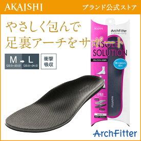 【送料無料】【AKAISHI公式通販】アーチフィッターインソールがまんできない足裏用足裏の痛みに♪衝撃吸収で足裏が痛くない!【P06Dec14】