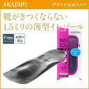 【送料無料】【AKAISHI公式通販】アーチフィッターインソール超うす型サイズがぴったりな靴でも◎の薄型タイプ【P06De…