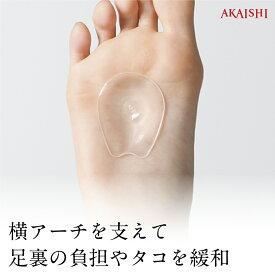 【AKAISHI公式通販】開張足パッド