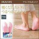 【AKAISHI公式通販】うるおいジェルソックス