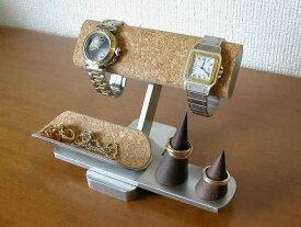 ウォッチスタンド 腕時計 ディスプレイ 展示 インテリア コレクション 収納 ウォッチ セット スタンド おしゃれ 腕時計スタンド プレゼント 時計 スタンド 贈り物ディスプレイスタンド 腕時計スタンド 送料無料腕時計、リング、小物いれスタンド
